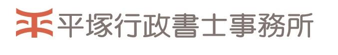 茨城・千葉の農地転用なら平塚行政書士事務所